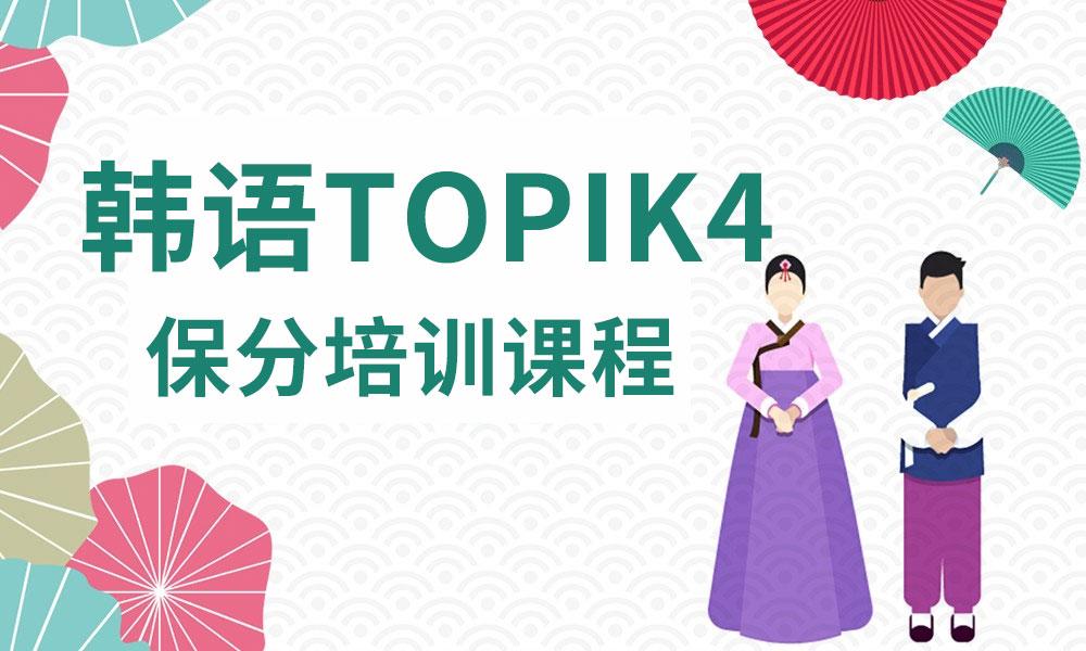 韩语TOPIK4保分培训课程
