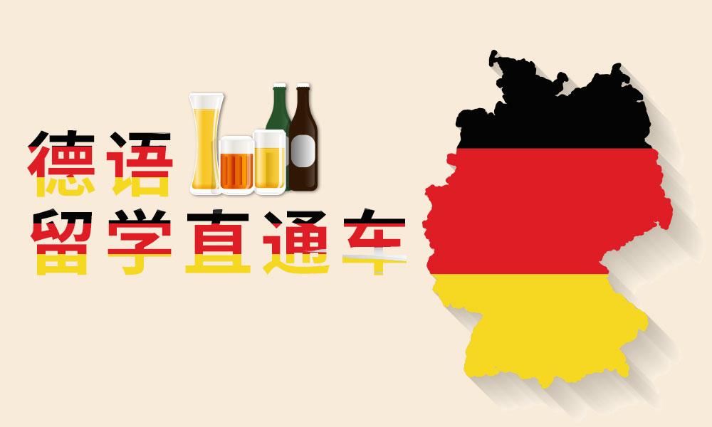 德语留学直通车