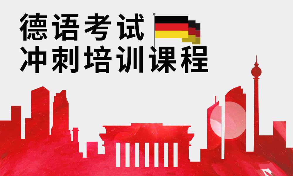 德语考试冲刺培训课程
