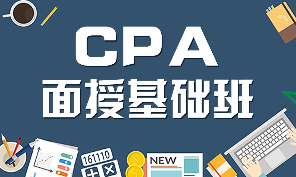 CPA面授基础班