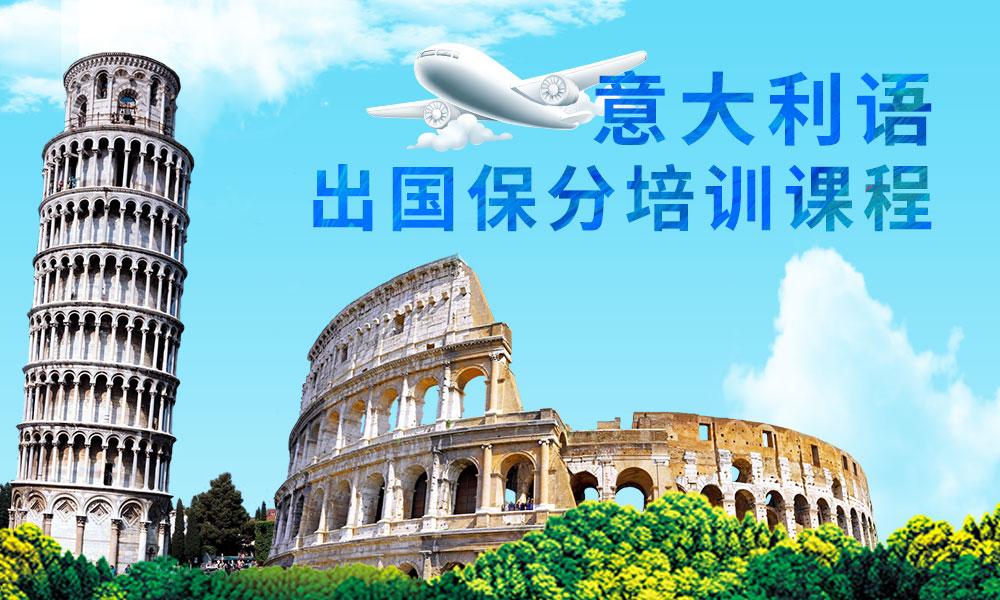 意大利语出国保分培训课程