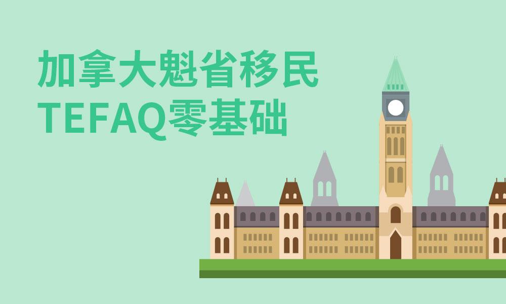 加拿大魁省移民TEFAQ零基础