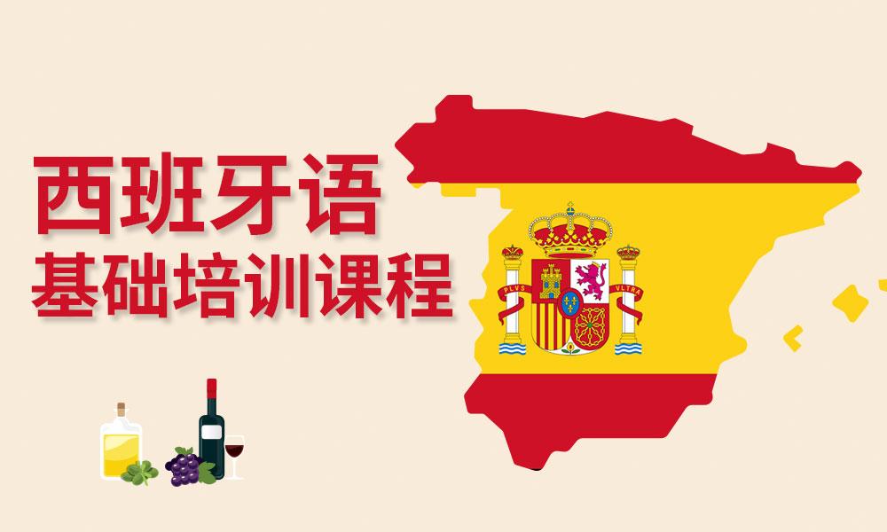 西班牙语基础培训课程