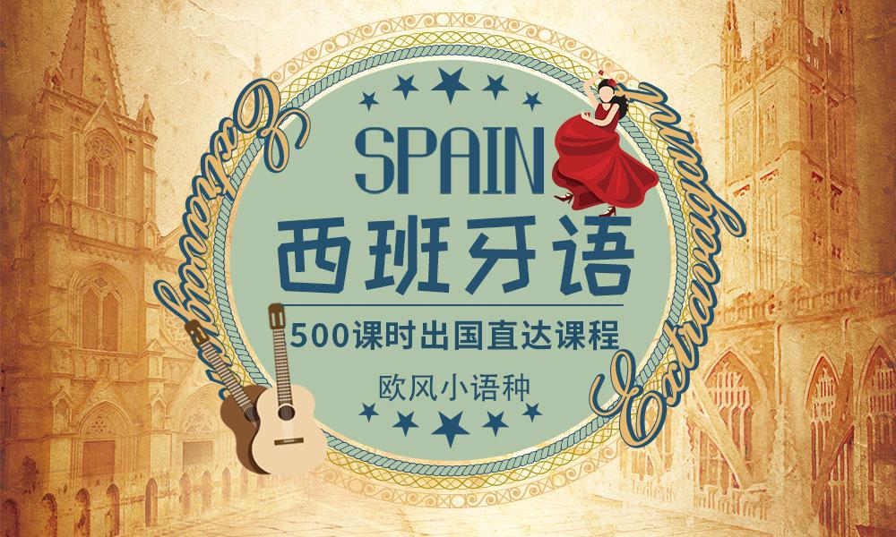 西班牙语500课时出国直达课程
