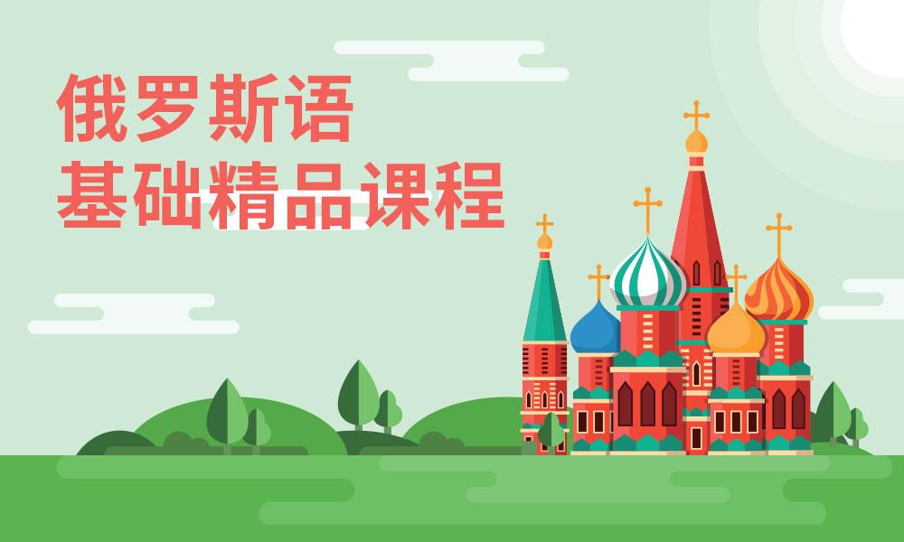 俄语基础精品课程