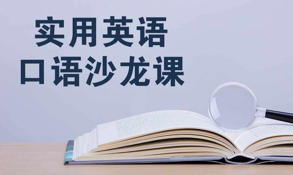 实用英语口语沙龙课