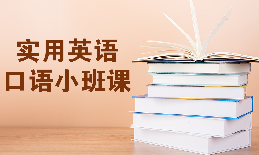 实用英语口语小班课