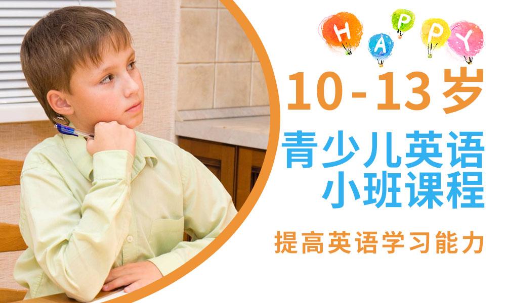 10-13岁青少儿英语小班课程