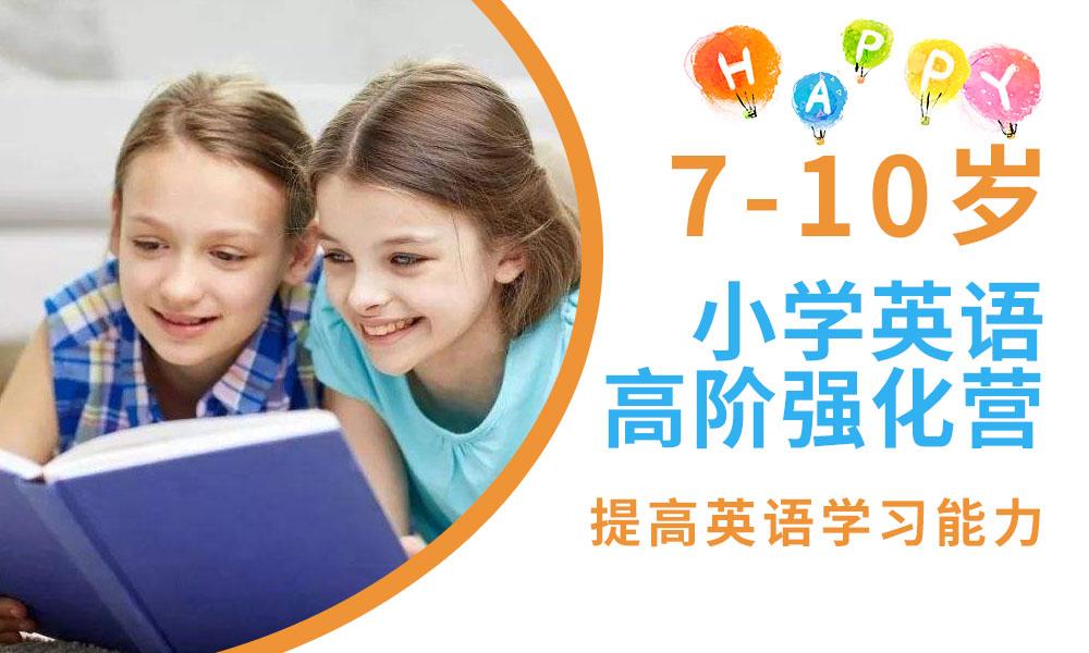 7-10岁小学英语高阶强化营
