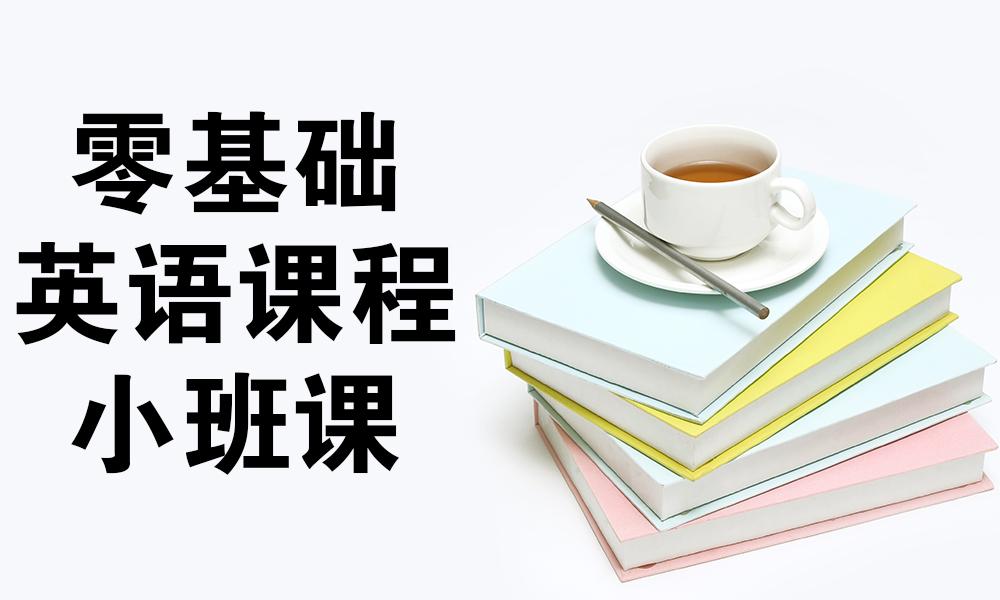 零基础英语课程小班课