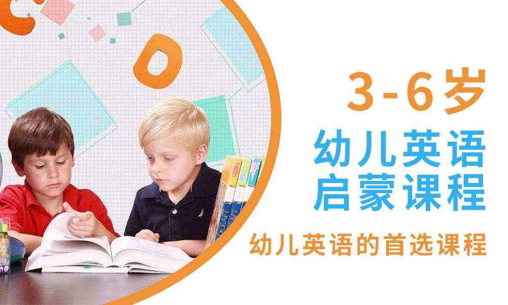 3-6岁幼儿英语启蒙课程