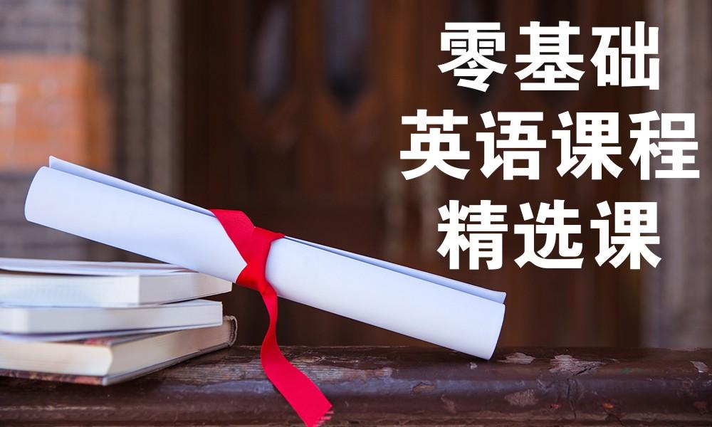 零基础英语课程精选课