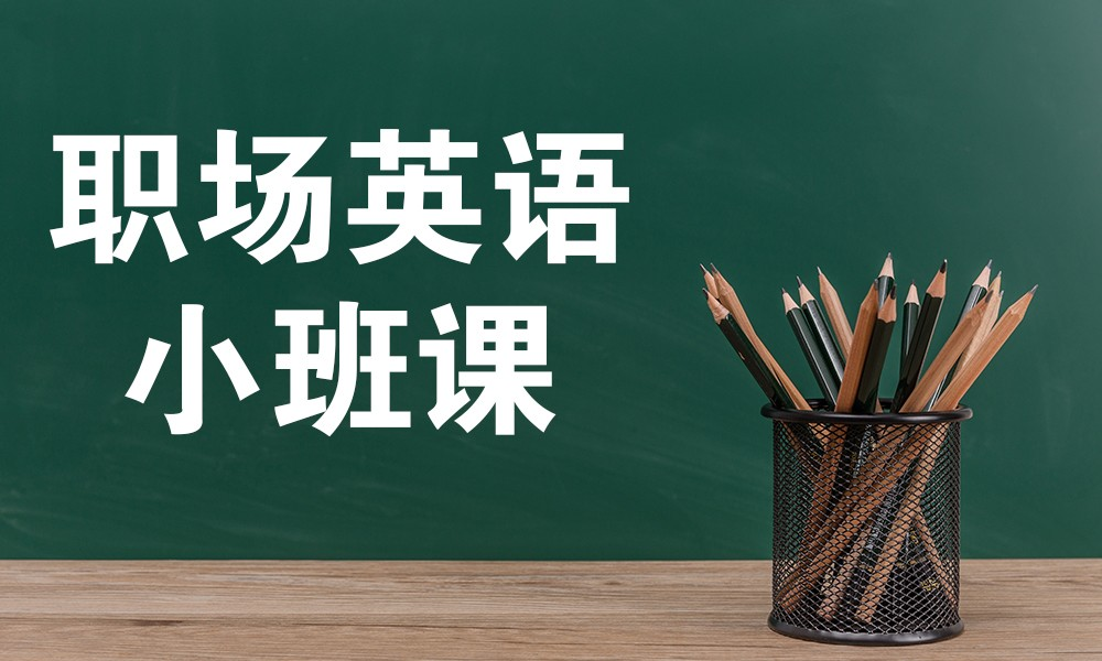 职场英语小班课
