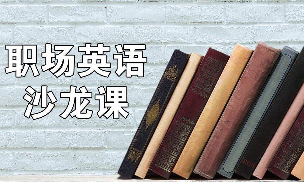 职场英语沙龙课