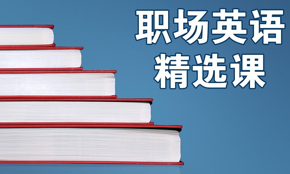 职场英语精选课