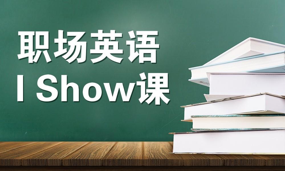 职场英语 I Show课