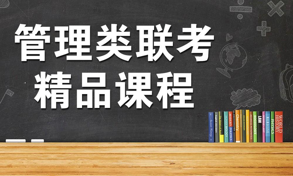 管理类联考精品课程
