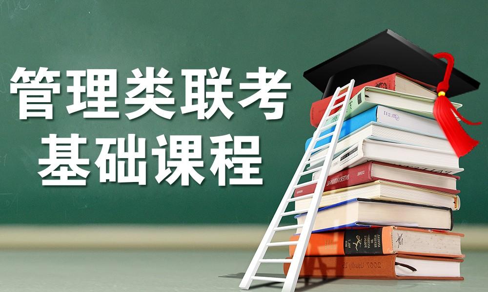 管理类联考基础课程