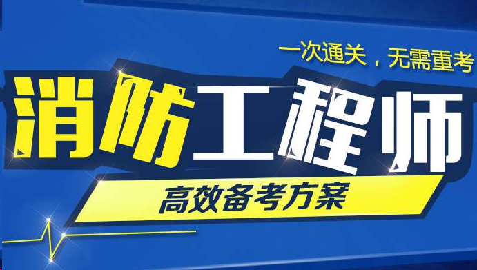 咸阳二级消防师培训多少钱