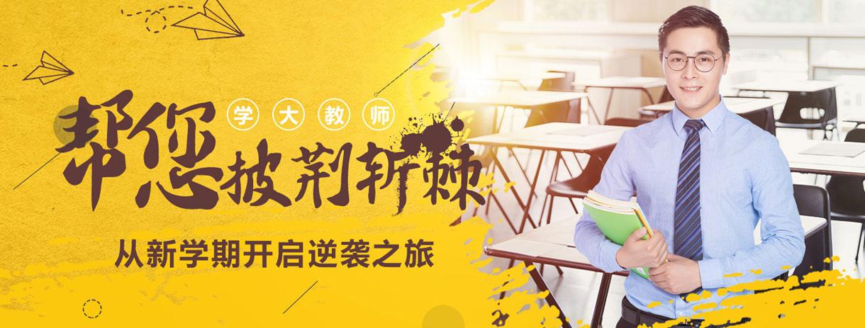 南京学大教育