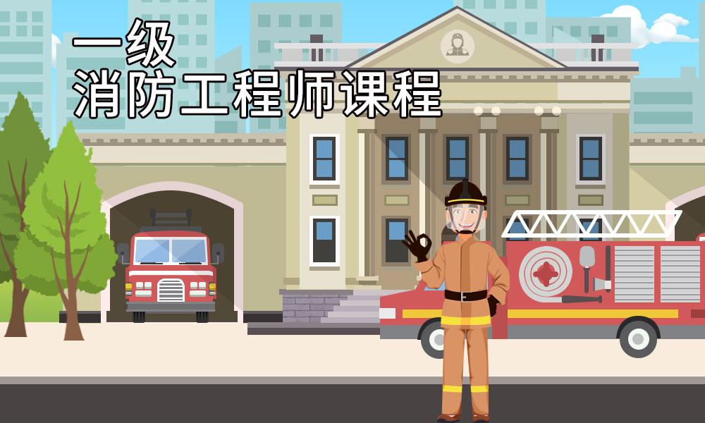 一级消防工程师课程