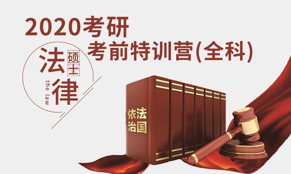 2020考研法律硕士考前特训营(全科)