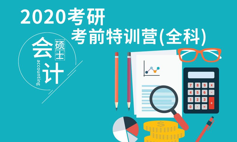 2020考研会计硕士考前特训营(全科)