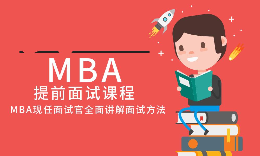 MBA提前面试课程