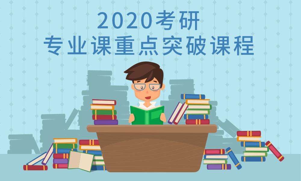 2020考研专业课重点突破课程