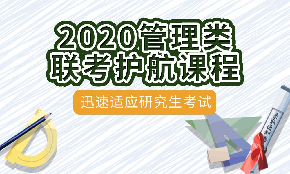 2020管理类联考护航课程