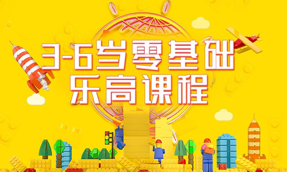上海森孚3-6岁STEM能力培养课程