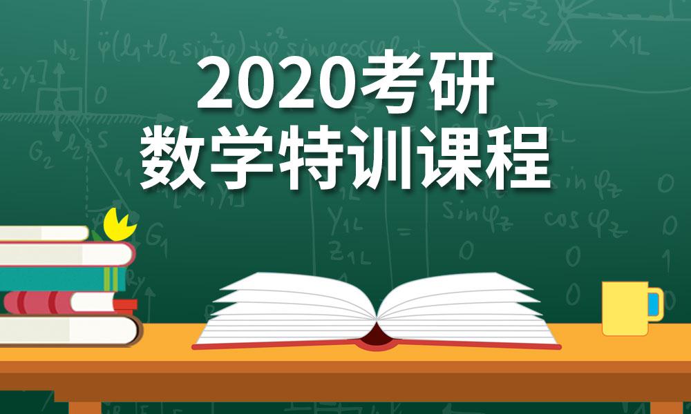 2020考研数学特训课程