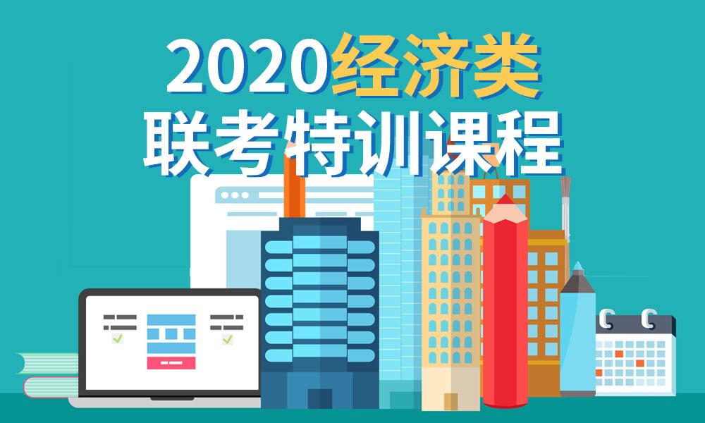 2020经济类联考特训课程