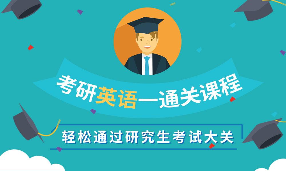 2020考研英语一通关课程