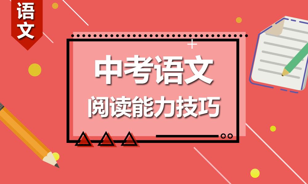 中考语文辅导课程