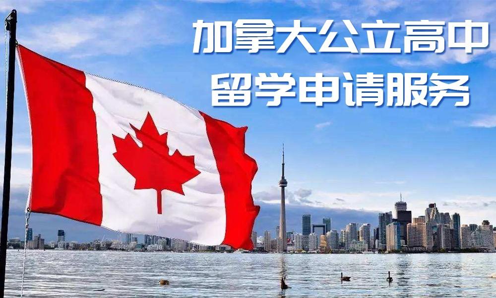 加拿大公立高中留学申请服务