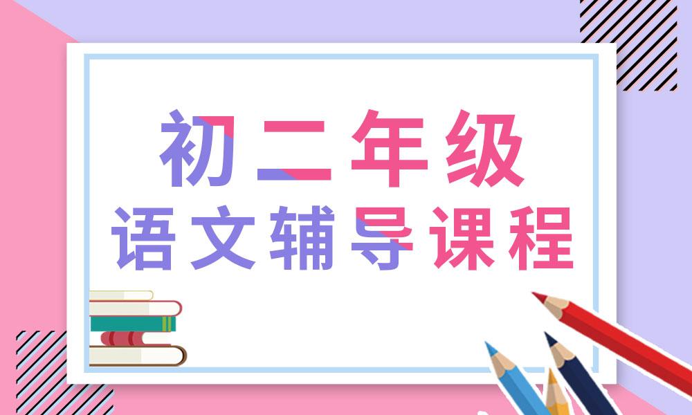 初二语文辅导课程