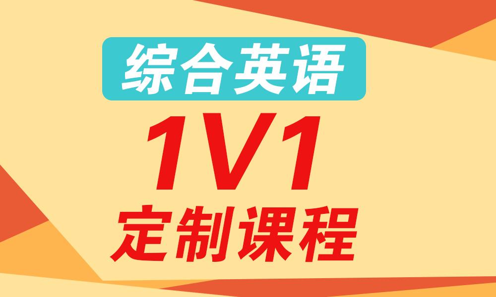 综合英语1V1定制