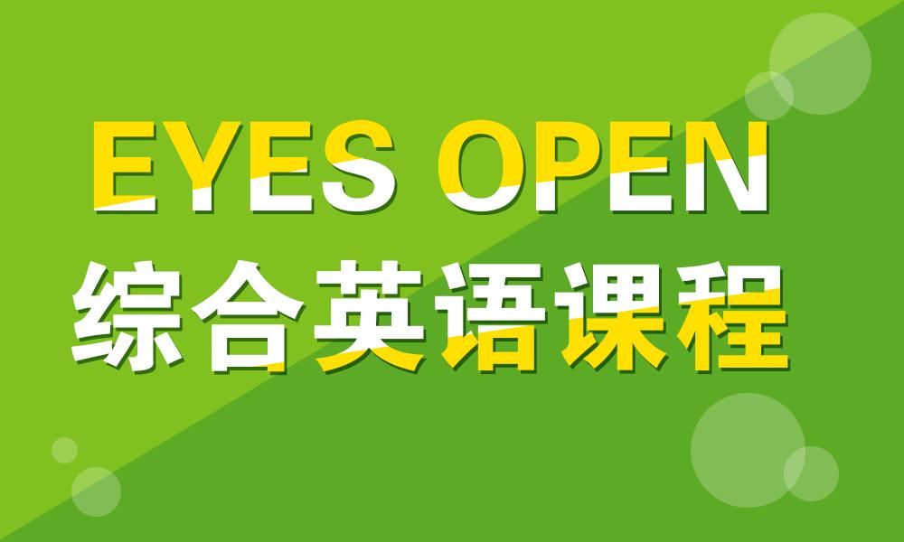 Eyes Open综合英语课程