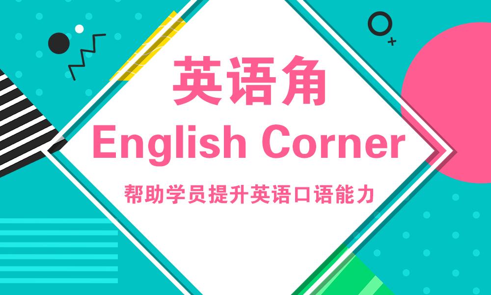 Lingo English Corner