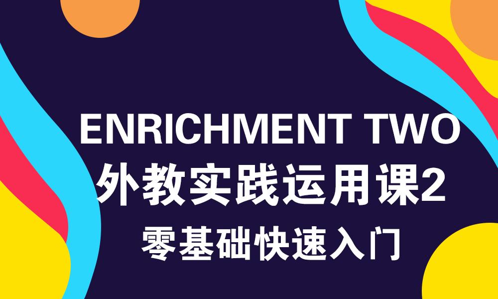 Enrichment Two 外教实践运用课2