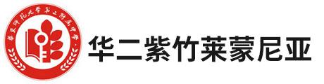上海华二紫竹莱蒙尼亚Logo
