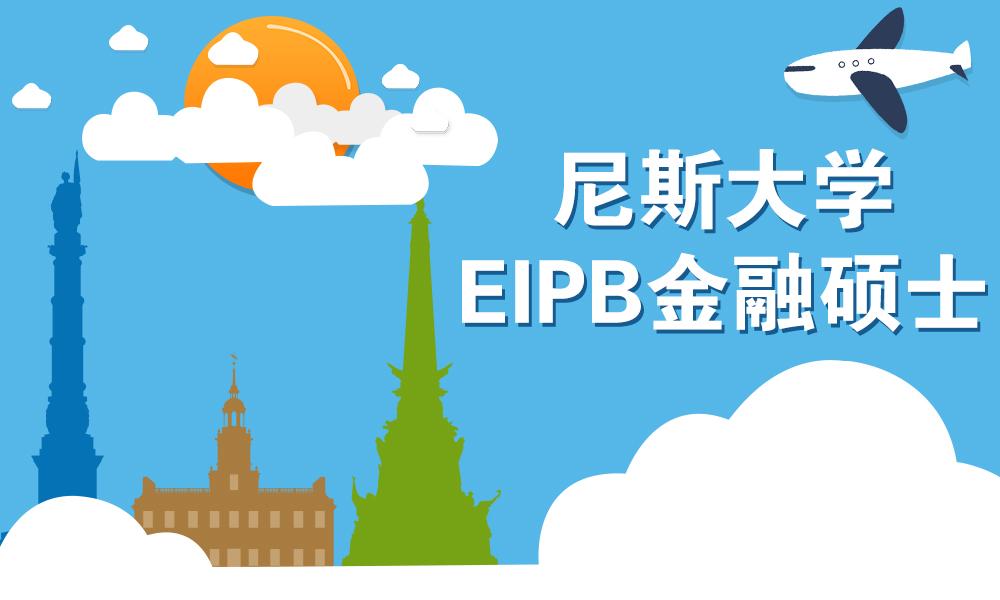 尼斯大学EIPB金融硕士