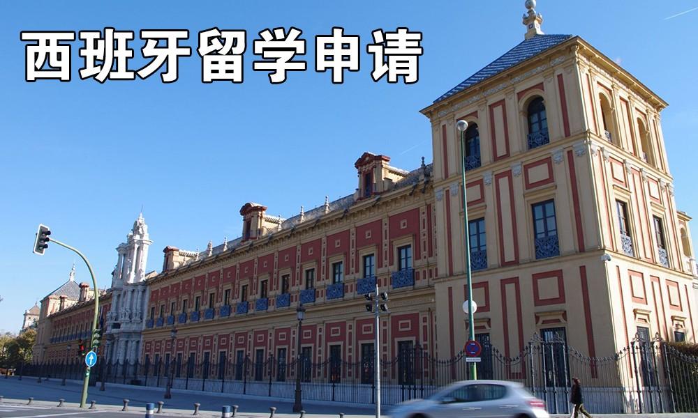 西班牙留学申请