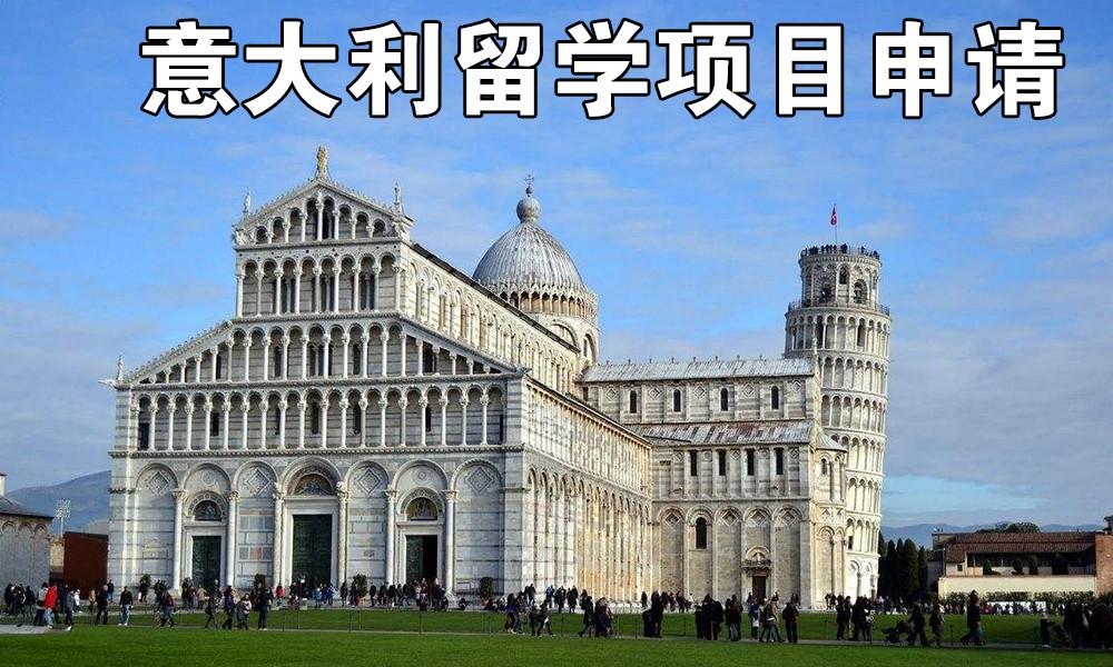 意大利留学项目申请