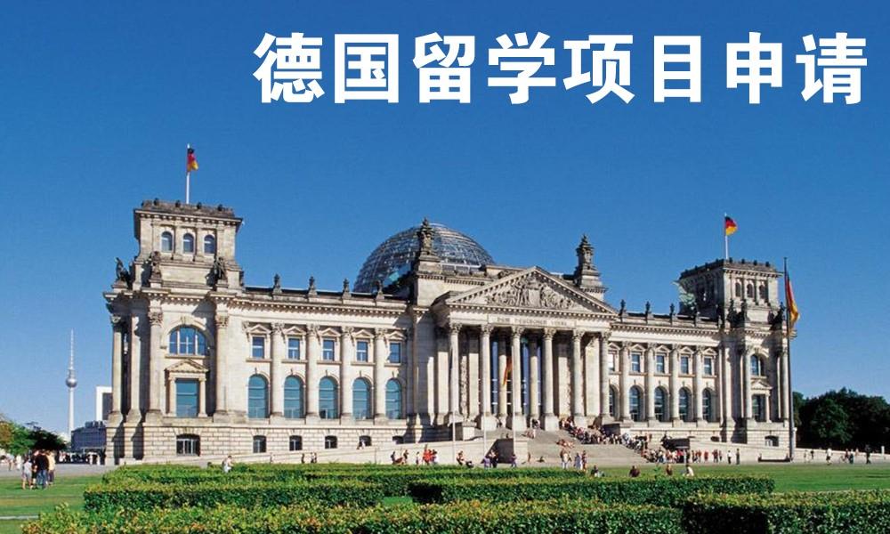 德国留学项目申请