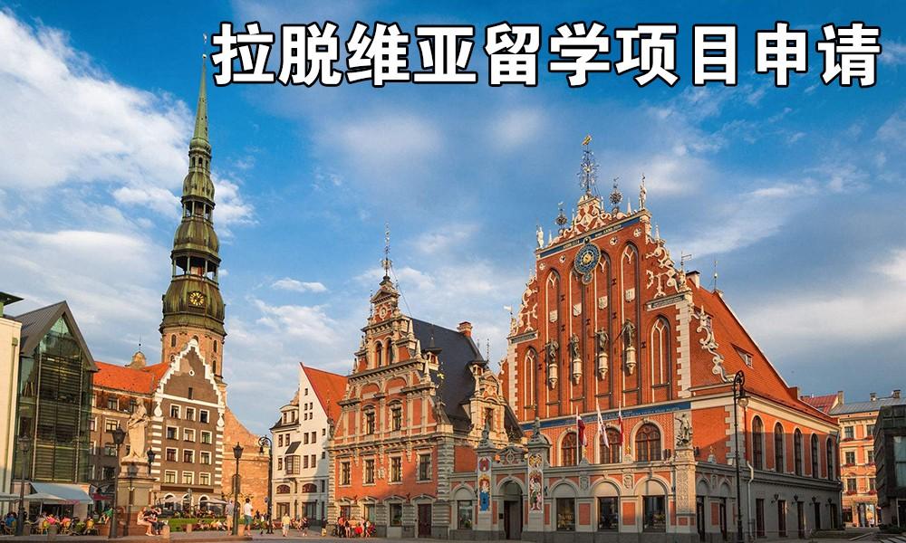 拉脱维亚留学项目申请