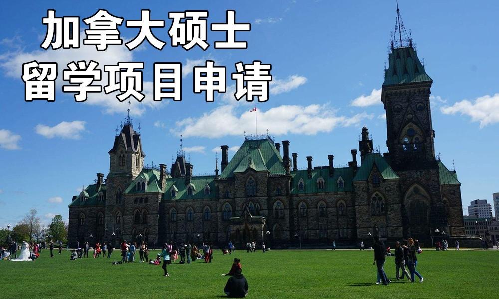 加拿大硕士留学项目申请