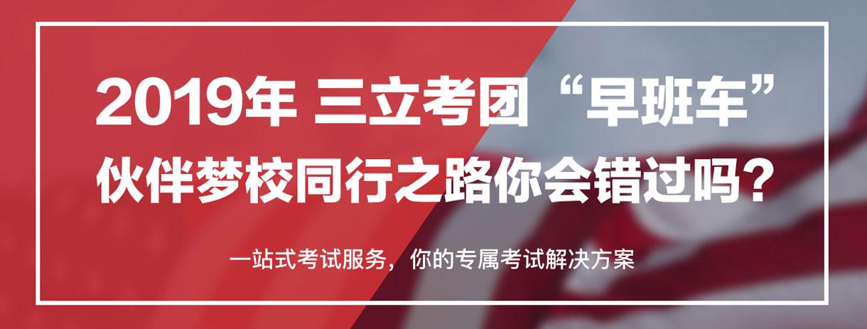 上海三立国际教育集团