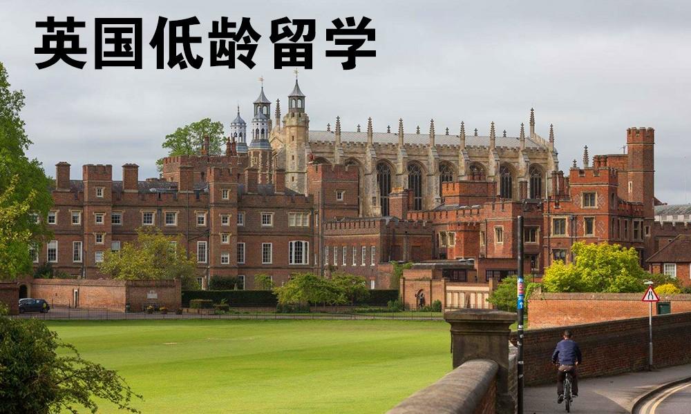 英国低龄留学